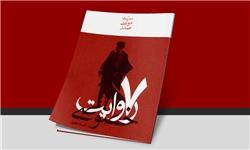 «۷ روایت خصوصی» درباره زندگی امام موسی صدر نقد و بررسی می شود.