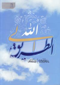 الطریق الی الله: رساله در اخلاق