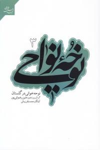 نوحه نواحی - جلد سوم: نوحه خوانی در گلستان