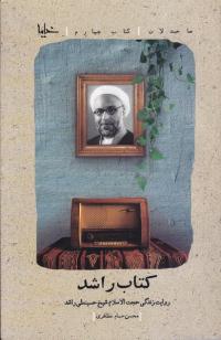 صاحبدلان - جلد چهارم: کتاب راشد
