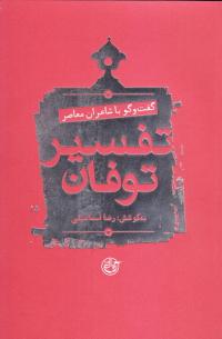 تفسیر توفان: گفت و گو با شاعران معاصر درباره شعر مقاومت اسلامی