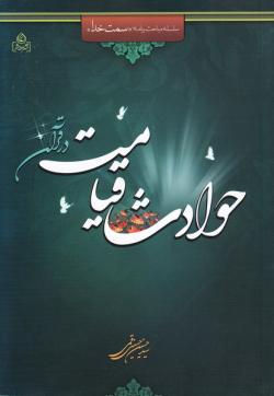 سلسله مباحث برنامه ی سمت خدا - جلد چهارم: حوادث قیامت در قرآن