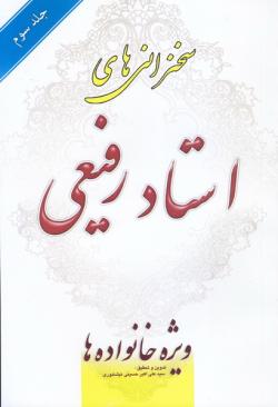 سخنرانی های استاد رفیعی - جلد سوم: ویژه خانواده