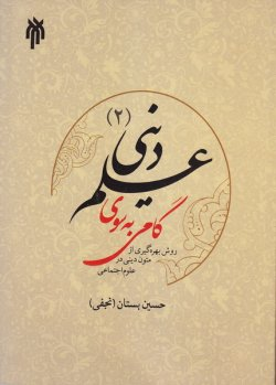 گامی به سوی علم دینی - جلد دوم: روش بهره گیری از متون در علوم اجتماعی