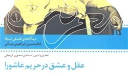 «عقل و عشق در حریم عاشورا» به روایت غلامحسین دینانی منتشر شد