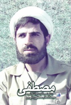 مصطفی: زندگینامه و خاطراتی از سردار سرلشکر شهید حجت الاسلام مصطفی ردانی پور