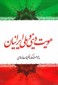 هویت دینی و ملی ایرانیان