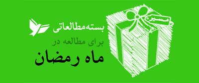 در رمضان چه بخوانیم؟ (بسته پیشنهادی مطالعه در ماه رمضان)