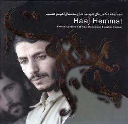 حاج همت: مجموعه عکس های شهید محمدابراهیم همت