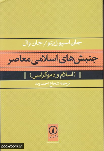 جنبش های اسلامی معاصر (اسلام و دموکراسی)