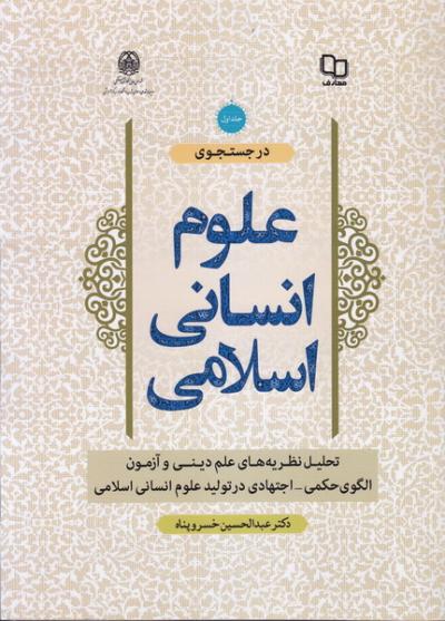 انتشار «جامعترین و مفصلترین» کتاب در حوزه علم دینی