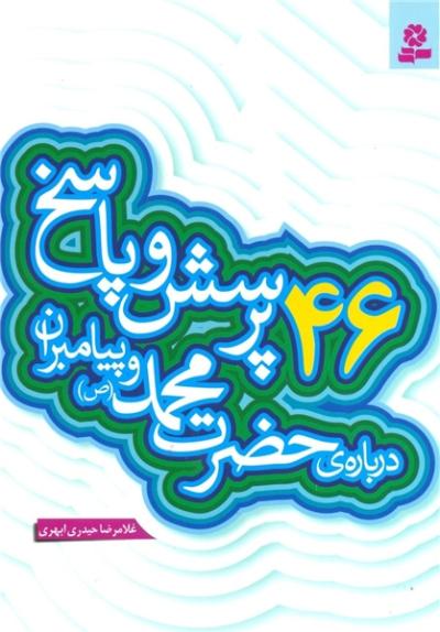 کتاب «۴۶ پرسش و پاسخ درباره حضرت محمد (ص) و پیامبران» منتشر شد