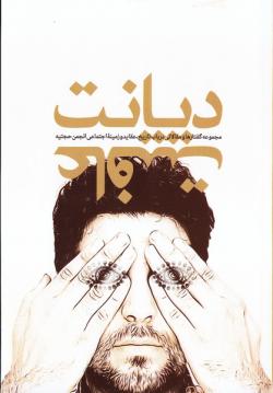 دیانت عافیت: مجموعه گفتارها و مقالاتی در باب تاریخ، عقاید و زمینه اجتماعی انجمن حجتیه