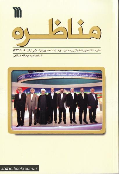 مناظره؛ متن مناظره های انتخاباتی یازدهمین دوره ریاست جمهوری اسلامی- خرداد 1392