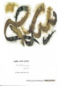 اندیشه مندان ایران و اسلام 28: احیاگر بلاغت علوی (مروری بر زندگی و آثار سید رضی)
