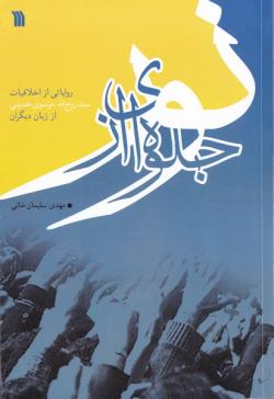 جلوه ای از نور؛ روایاتی از اخلاقیات سید روح الله موسوی خمینی از زبان دیگران