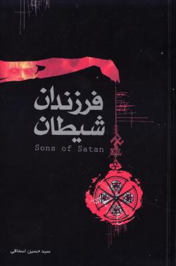 فرزندان شیطان: شیطان پرستی در بوته نقد و نظر