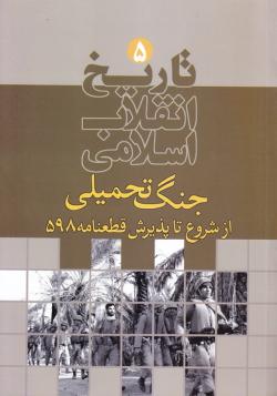 تاریخ انقلاب اسلامی - جلد پنجم: جنگ تحمیلی از شروع تا پذیرش قطعنامه 598