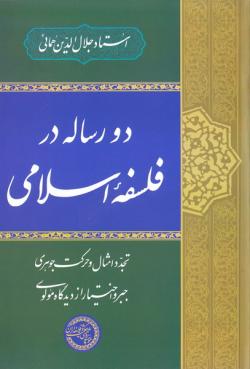 دو رساله در فلسفه اسلامی: تجدید امثال و حرکت جوهری، جبر و اختیار از دیدگاه مولوی