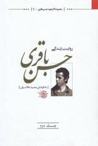 روایت زندگی حسن باقری - جلد دوم