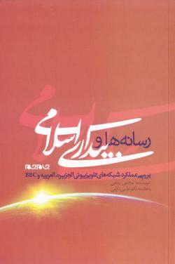 رسانه ها و بیداری اسلامی