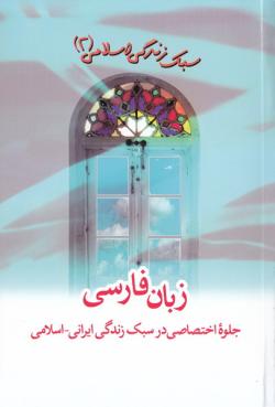 سبک زندگی اسلامی - جلد دوم: زبان فارسی: جلوه اختصاصی در سبک زندگی ایرانی - اسلامی