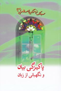 سبک زندگی اسلامی - جلد سوم: پاکیزگی در بیان و نگهبانی از زبان