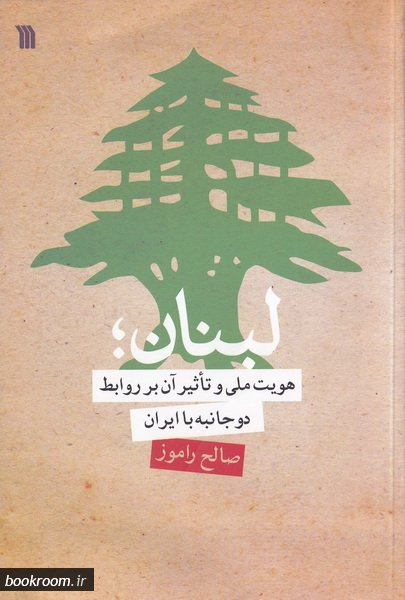 لبنان، هویت ملی و تاثیر آن بر روابط دو جانبه با ایران