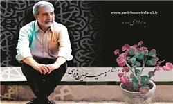 دست نوشته زنده یاد «امیرحسین فردی» در شب های قدر