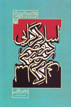 اسلام گرایی در مصر (پژوهشی در تفکر و عملکرد جماعت اسلامی مصر)