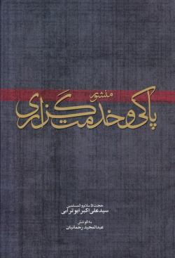 منشور پاکی و خدمتگزاری: حجت الاسلام و المسلمین سید علی اکبر ابوترابی