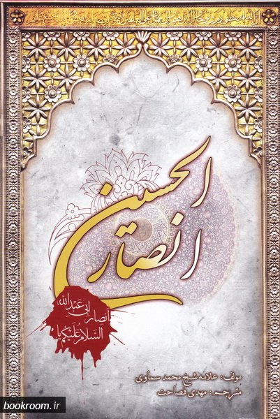 انصار الحسین علیه السلام: زندگی نامه امام حسین علیه السلام