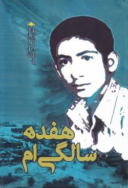 هفده سالگی ام: خاطرات آزاده حسن تاجیک شیر از بیمارستان ها و زندان های عراق