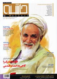 ماهنامه فرهنگی و اجتماعی حاشیه شماره 15