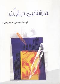 خداشناسی در قرآن