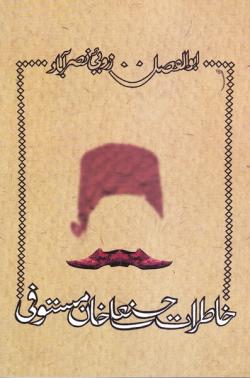 خاطرات حضرت استادی سر پروفسور حسنعلی خان مستوفی