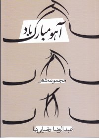 آهو مبارک باد!: عاشقانه هایی برای ضامن آهو