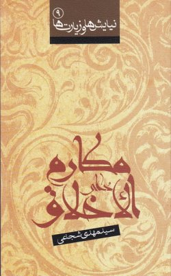 نیایش ها و زیارت ها 9: دعای مکارم الاخلاق