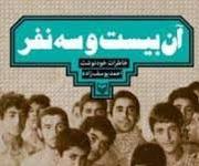 «آن بیست و سه نفر» خاطرات خودنوشت احمد یوسف زاده منتشر شد