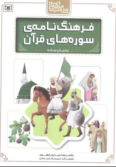 کتاب مرجع «فرهنگ نامه سوره های قرآن» منتشر شد