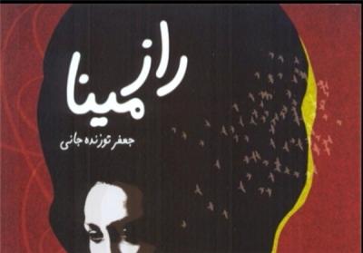 رمان کودکانه «راز مینا» جعفر توزنده جانی منتشر شد