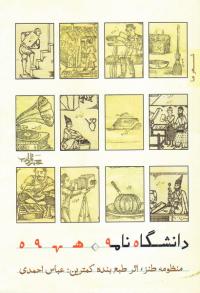 دانشگاه نامه: مجموعه شعر