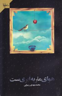 هوای ماریه ابری ست: مجموعه شعر سپید عاشورایی