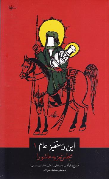 این رستخیز عام - جلد اول: عاشورا