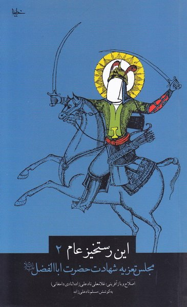 این رستخیز عام - جلد دوم: شهادت حضرت اباالفضل (ع)