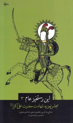 این رستخیز عام - جلد سوم: شهادت حضرت علی اکبر علیه السلام