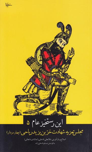 این رستخیز عام - جلد پنجم: شهادت حر بن یزید ریاحی (چهار سردار)