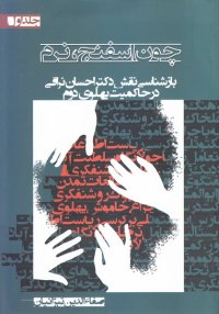 چون اسفنج، نرم: بازشناسی نقش دکتر احسان نراقی در حاکمیت پهلوی دوم (دوره دو جلدی)