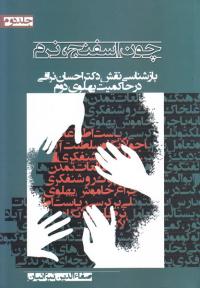 چون اسفنج، نرم: بازشناسی نقش دکتر احسان نراقی در حاکمیت پهلوی دوم - جلد دوم
