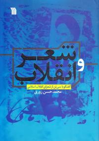 شعر و انقلاب؛ گفتگو با سی تن از شعرای انقلاب اسلامی